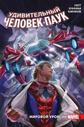 Комикс Удивительный Человек-Паук, Мировой уровень. Том 2