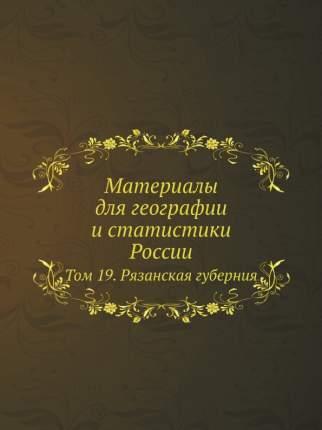 Материалы для Географии и Статистики России, том 19, Рязанская Губерния