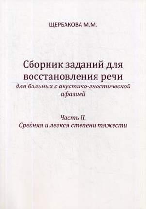 Сборник Заданий для Восстановления Речи для Больных С Акустико-Гностической Афазией