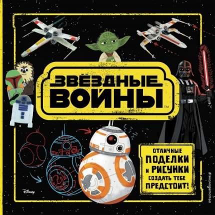 Звёздные Войны. Отличные поделки и Рисунки Создать тебе предстоит! (+ наклей