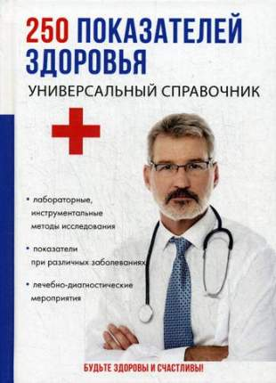 Книга 250 показателей Здоровья