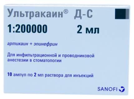 Ультракаин Д-С раствор для инъекций 2 мл 10 шт.