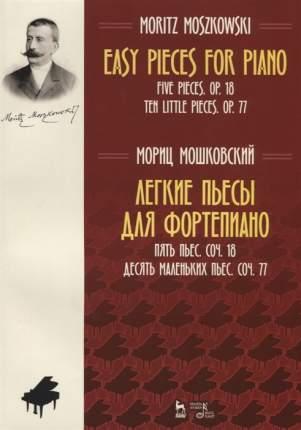 Книга Легкие пьесы для фортепиано, Пять пьес, Соч, 18, Десять маленьких пьес, Соч...