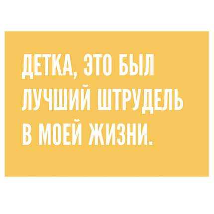 """Открытка """"Штрудель"""""""