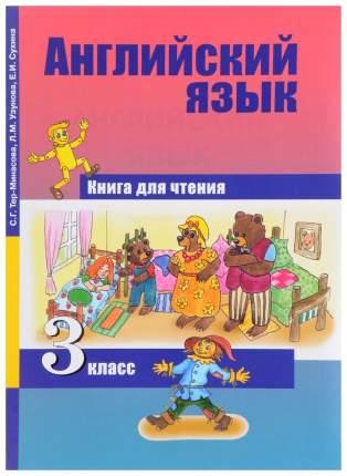 Тер-Минасова, Английский Язык, 3 кл, кдч (Фгос)