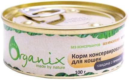 Консервы для кошек Organix, с говядиной и печенью, 100г
