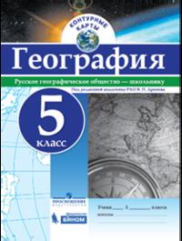 Контурные карты География 5 кл под Ред Дронова Рго