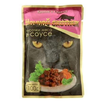 Влажный корм для кошек Ночной охотник, с кроликом и сердцем в соусе, 100г