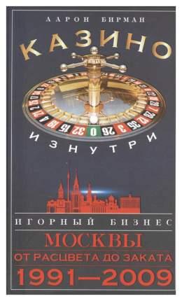 Книга Казино Изнутри