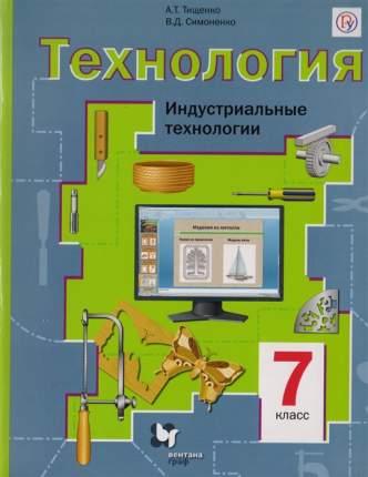 Симоненко, технология, 7 кл, Индустриальные технологии, Учебник (Фгос)