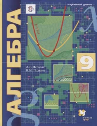 Мерзляк, Алгебра, 9 кл, Учебник, Углубленное Изучение (Фгос) поляков