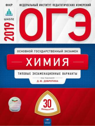 ОГЭ-2019, Химия, 30 вариантов, Типовые экзаменационные варианты /Добротин ФИПИ