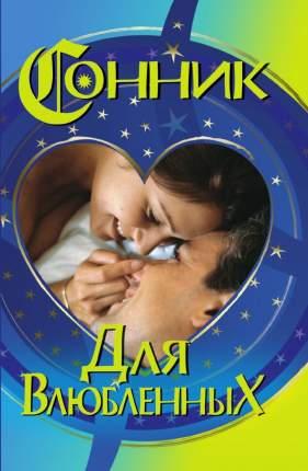 Книга Сонник для Влюбленных