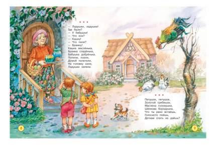 Книжка Росмэн полная Хрестоматия для Детского Сада