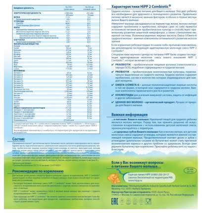 Молочная смесь HiPP Combiotic 2 от 6 до 12 мес. 800 г