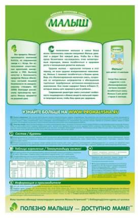 Молочная смесь Малыш Истринский Основное питание от 0 до 6 мес. 350 г