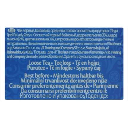 Чай черный Twinings чай леди грей с ароматом цитрусовых байховый среднелистовой 100 г