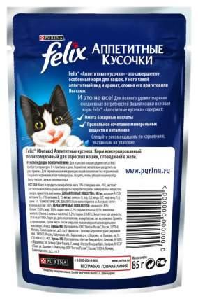 Влажный корм для кошек Felix Аппетитные кусочки, говядина, 24шт, 85г