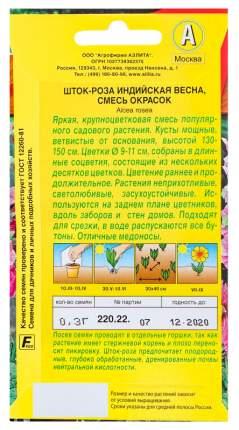 Семена Шток-роза Индийская весна, Смесь, 0,3 г АЭЛИТА