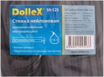 Хомут 4,8х250 100шт DolleX SN-525
