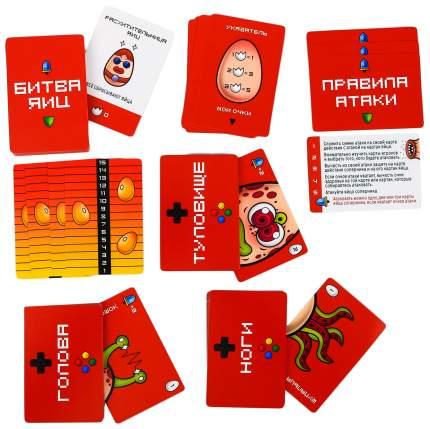 Настольная тактическая игра Битва яиц, 106 карт ЛАС ИГРАС
