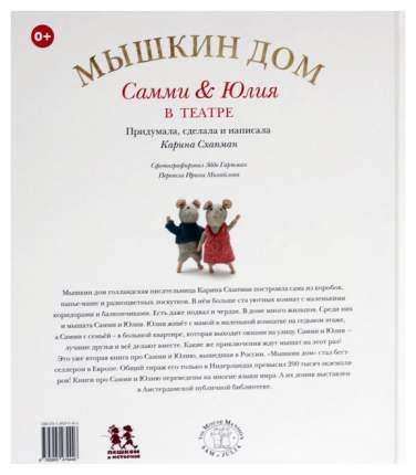 Книга Пешком в историю Мышкин дом. Самми и Юлия в театре