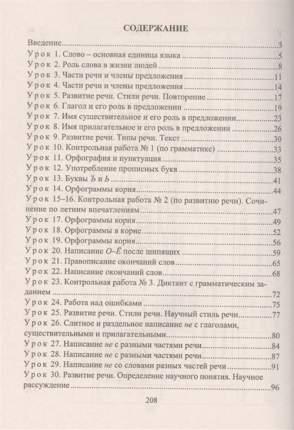Русс,яз, 6кл,Система уроков по учебнику под ред, М,М,Разумовской, П,А,Леканта, I полугод,