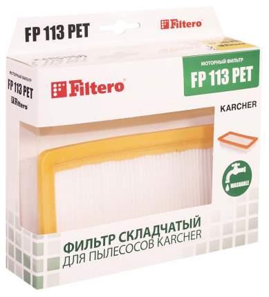 Фильтр для пылесоса Filtero FP 113 PET Pro