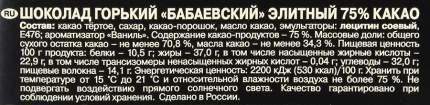 Шоколад Бабаевский элитный 75% горький 200 г