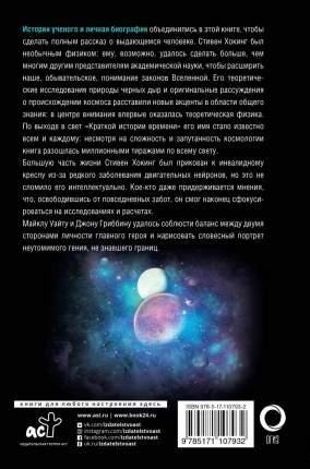 Книга Стивен Хокинг. Жизнь Среди Звезд