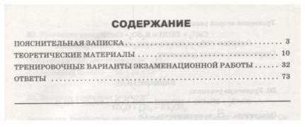 Тр тренажёр по Химии для подготовки к Огэ, 9 кл (Фгос) Соловков