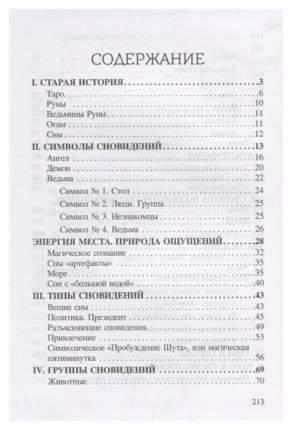 Книга Гримуар Сновидений. Сотканное Их Нервов