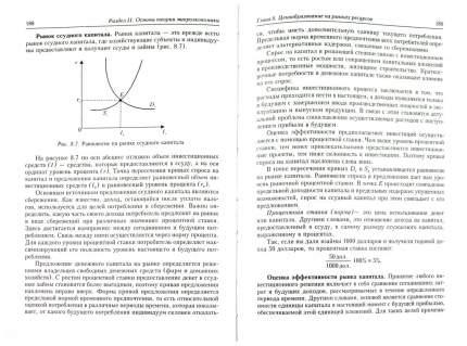 Экономическая теория. Общие Основы