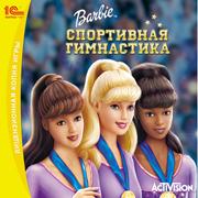 Игра для PC Barbie.Спорт.гимнаст.