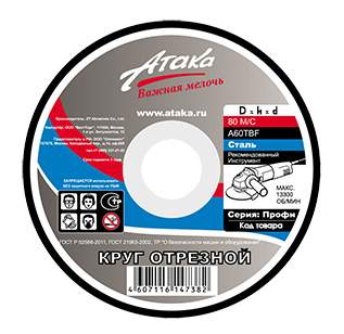 Диск по металлу для дисковых пил Атака 10607
