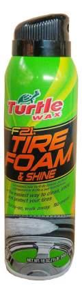 Очиститель шин TURTLE WAX F21 Tire Foam & Shine (510гр)