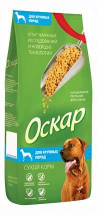 Сухой корм для собак Оскар, для крупных пород, мясо, 2кг