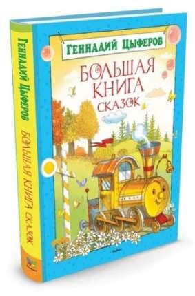 Большая книга Сказок Махаон Геннадий Цыферов