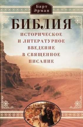 Книга Библия, Историческое и литературное Введение В Священное писание
