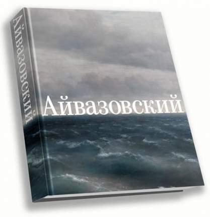 Книга Иван Айвазовский, К 200-летию со дня рождения