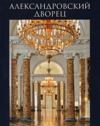 Книга Александровский дворец
