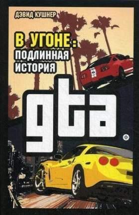 В угоне: Подлинная история GTA