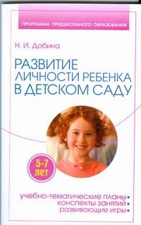 Развитие личности Ребенка 5-7 лет В Детском Саду