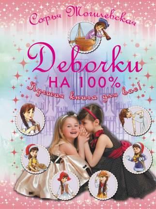 Девочки на 100%, Девочки, лучшая книга для Вас
