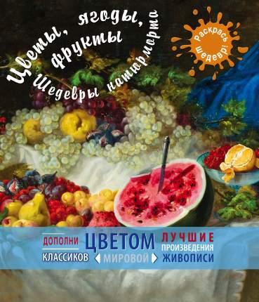 Цветы, ягоды, фрукты, Шедевры натюрморта