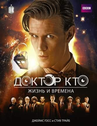 Доктор Кто, Жизнь и времена