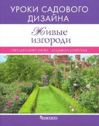 Книга Живые изгороди (УСД)
