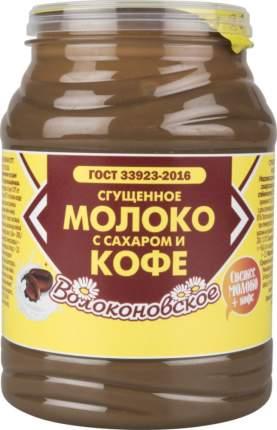 Молоко сгущенное Волоконовское 7.5% с сахаром и кофе 380 г