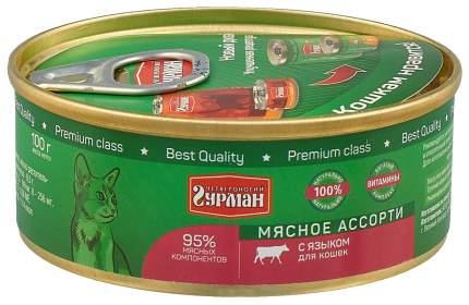 Консервы для кошек Четвероногий Гурман Мясное ассорти, мясо, 100г