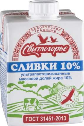 Сливки Свитлогорье ультрапастеризованные 10% 500 г